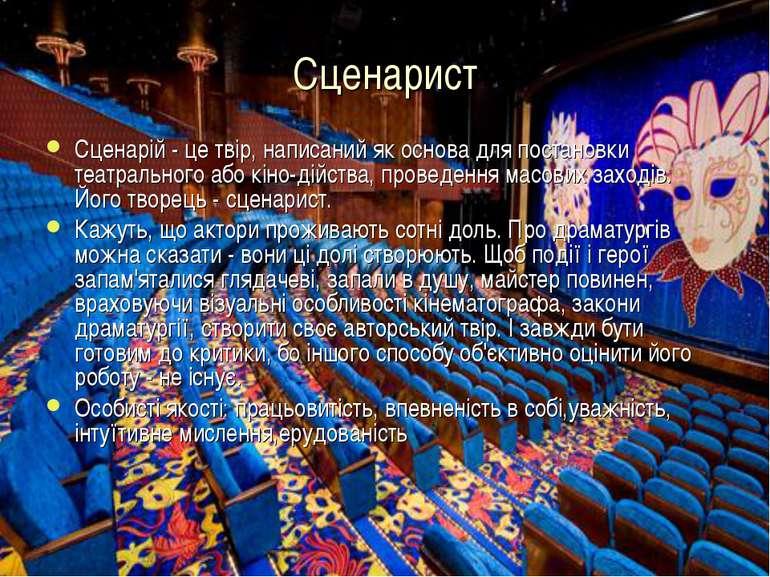 Сценарист Сценарій - це твір, написаний як основа для постановки театрального...