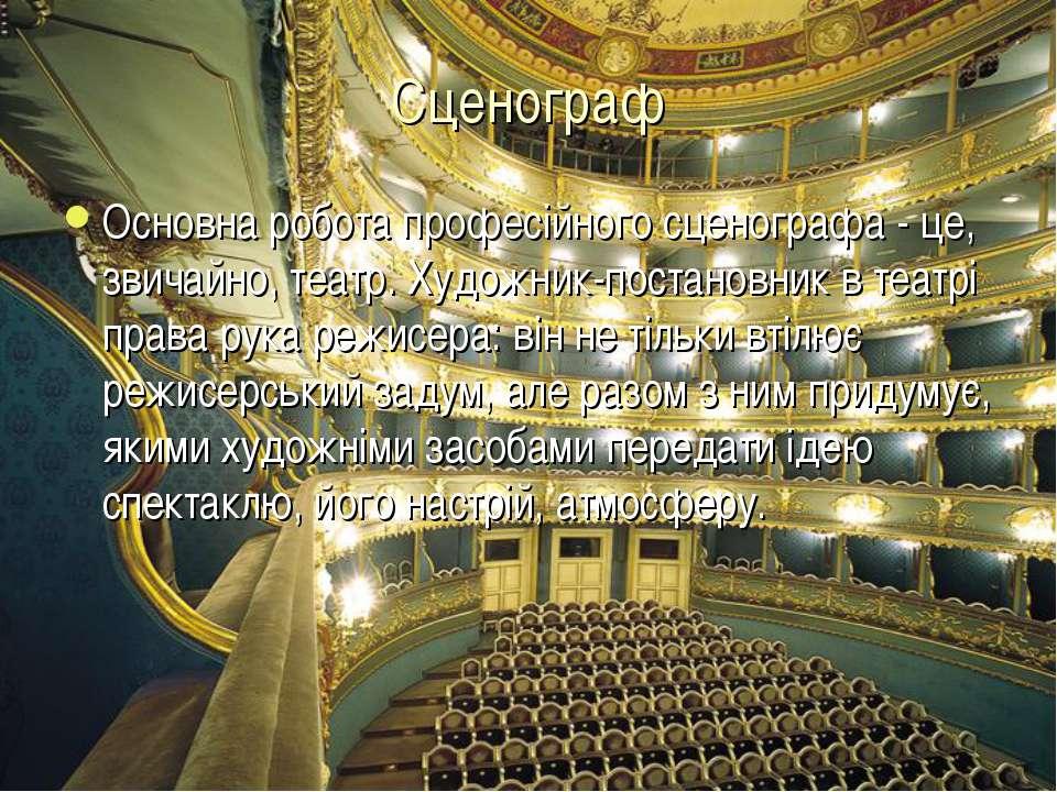 Сценограф Основна робота професійного сценографа - це, звичайно, театр. Худож...