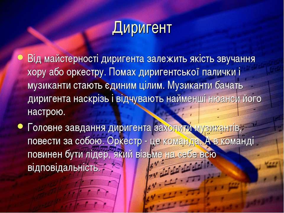 Диригент Від майстерності диригента залежить якість звучання хору або оркестр...