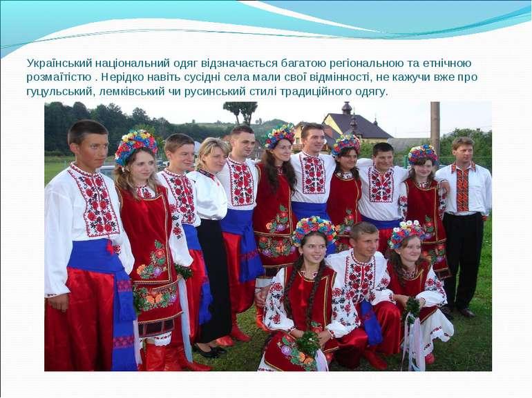 Український національний одяг відзначається багатою регіональною та етнічною ...