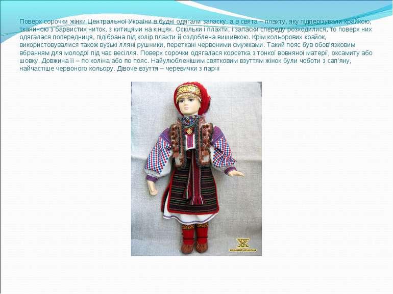 Поверх сорочки жінки Центральної України в будні одягали запаску, а в свята –...