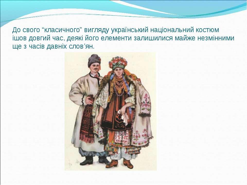 """До свого """"класичного"""" вигляду український національний костюм ішов довгий час..."""