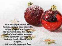 Ось знову рік Новий іде, Хай щастя він Вам принесе, Міцне здоров'я подарує, Х...