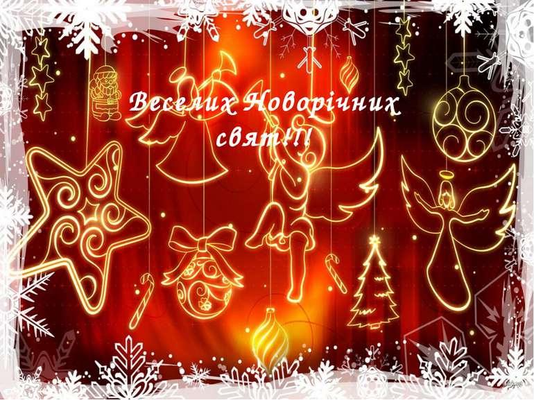 Веселих Новорічних свят!!!