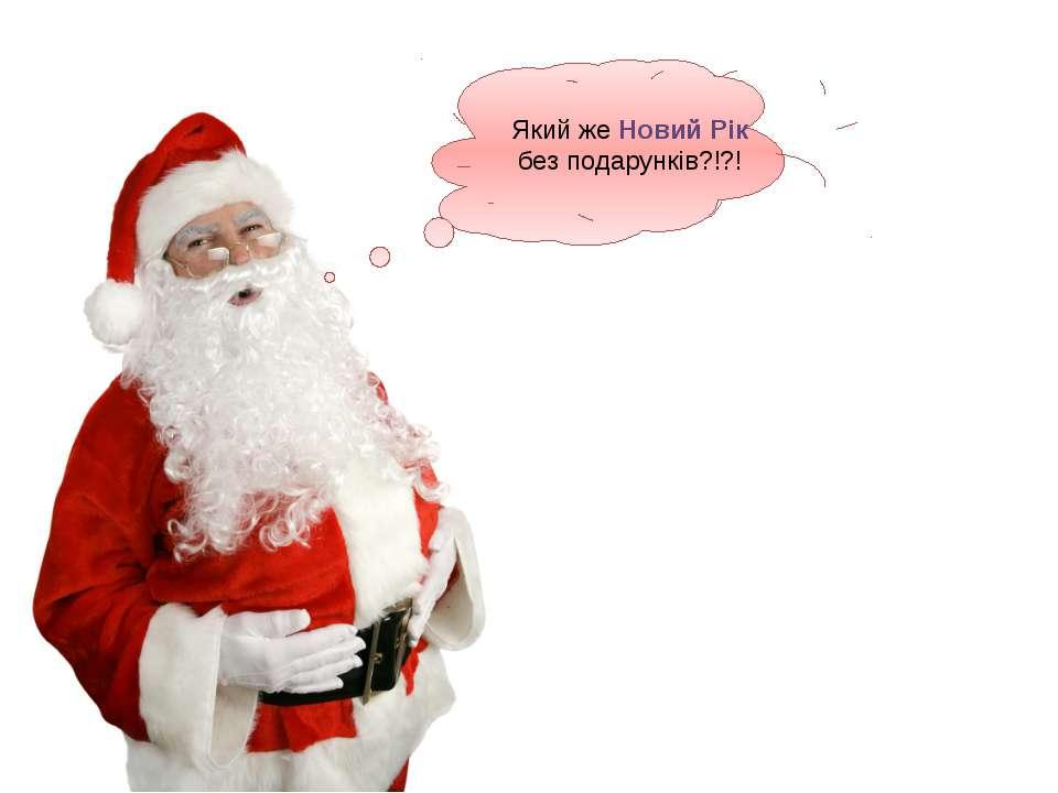 Який же Новий Рік без подарунків?!?!