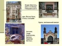арх. Віктор Орта, Отель Сольвей Прага, залізничний вокзал Федір Шехтель, вікн...