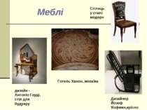 Меблі дизайн - Антоніо Гауді, стіл для будуару Дизайнер Йозеф Хофман,крісло Г...