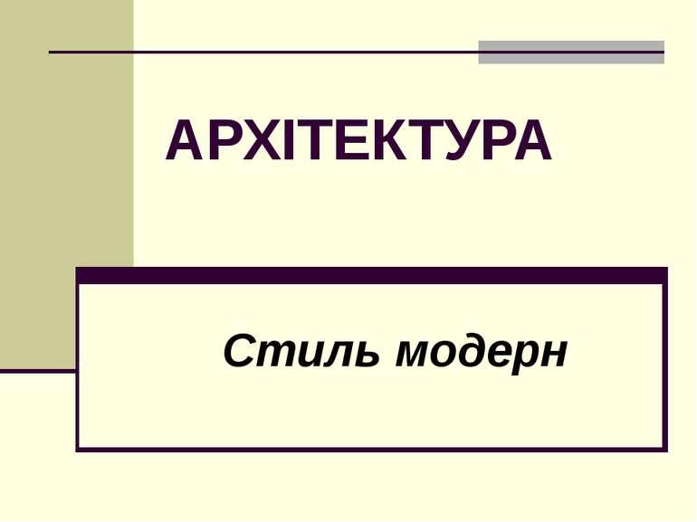 АРХІТЕКТУРА Стиль модерн