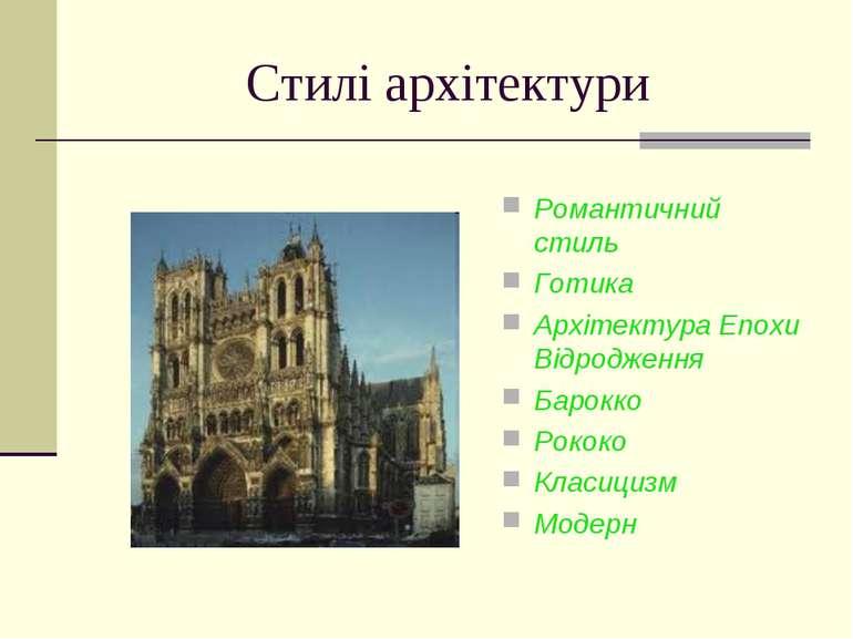 Стилі архітектури Романтичний стиль Готика Архітектура Епохи Відродження Баро...