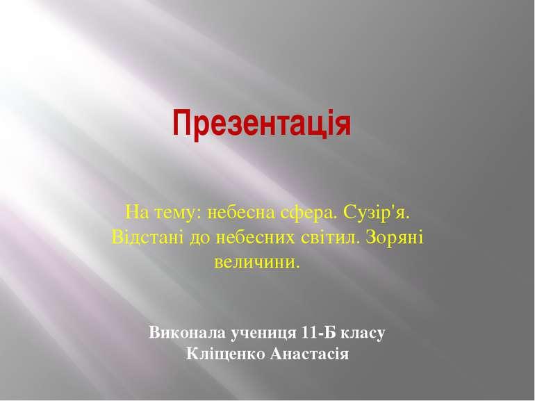 Презентація На тему: небесна сфера. Сузір'я. Відстані до небесних світил. Зор...