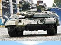 танк «Булат»