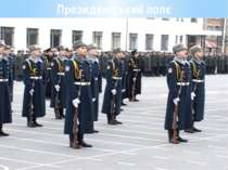 Президентський полк