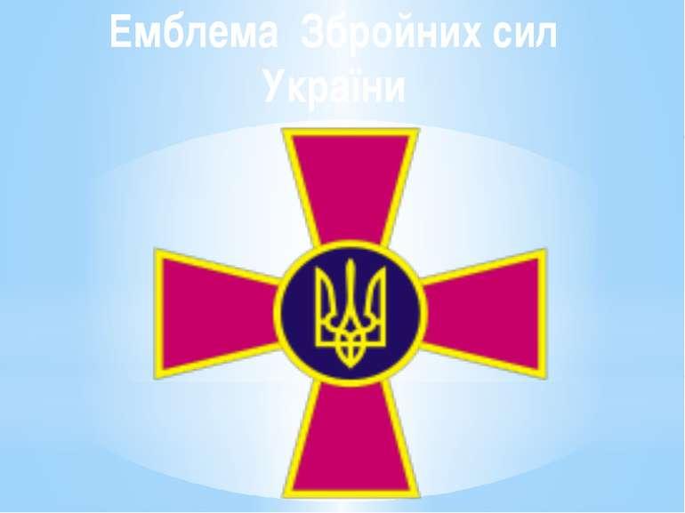 Емблема Збройних сил України