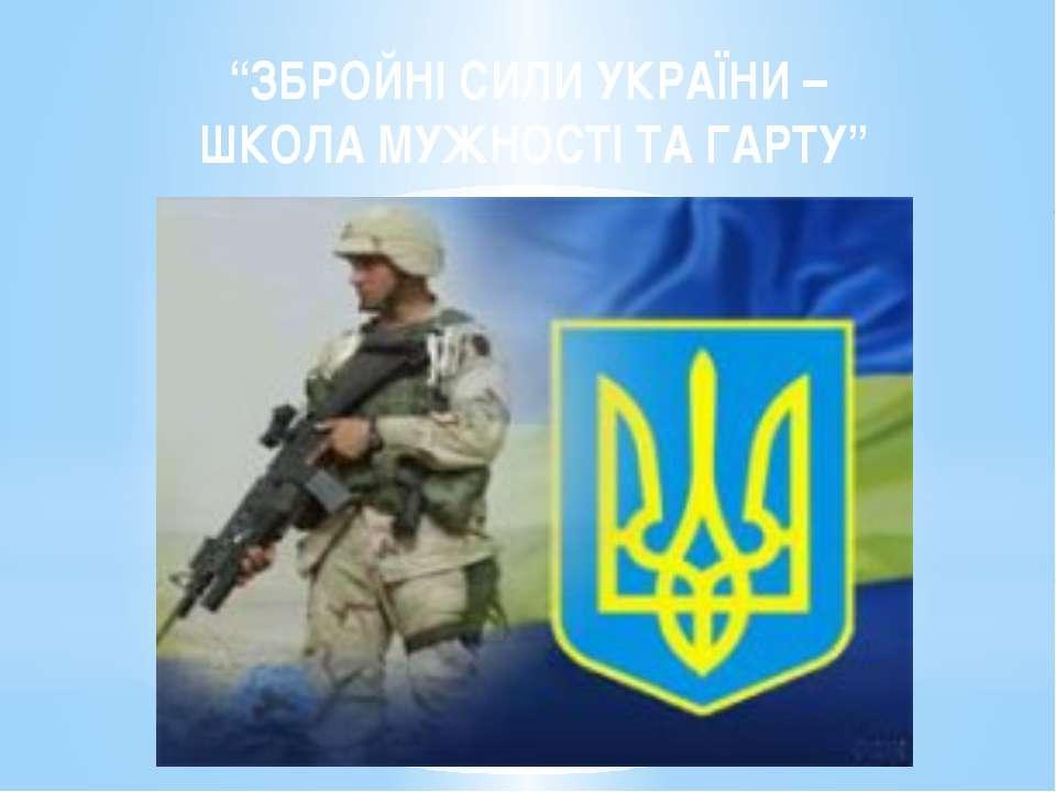 """""""ЗБРОЙНІ СИЛИ УКРАЇНИ – ШКОЛА МУЖНОСТІ ТА ГАРТУ"""""""