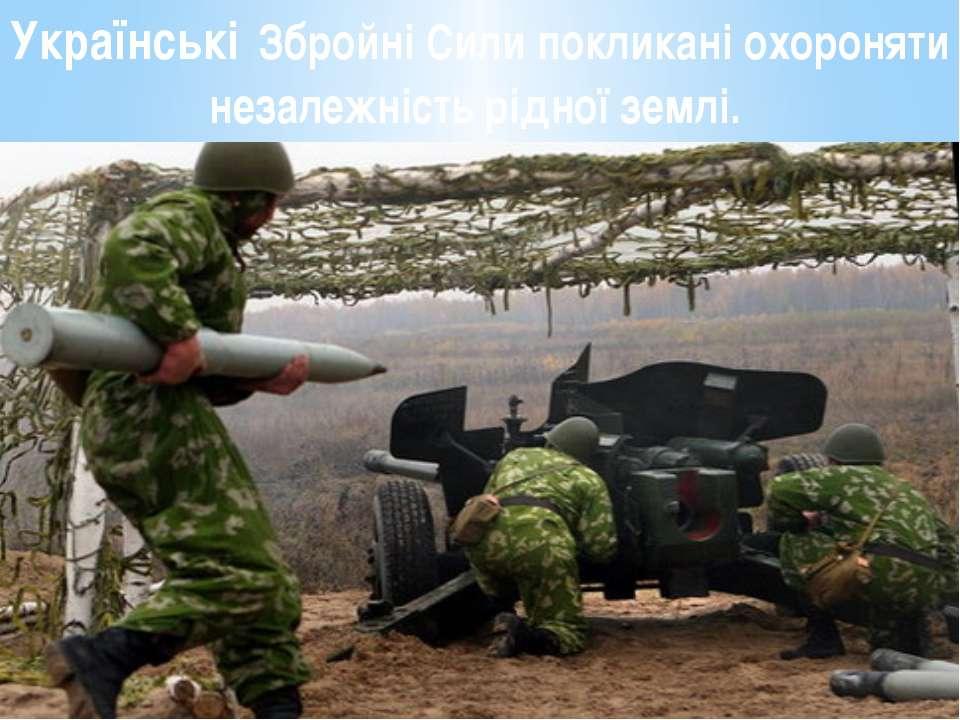 Українські Збройні Сили покликані охороняти незалежність рідної землі.