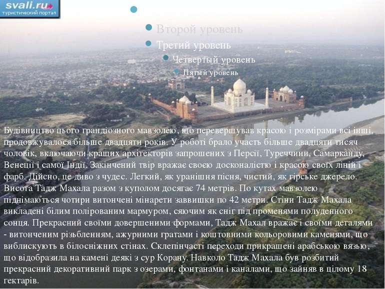 Будівництво цього грандіозного мавзолею, що перевершував красою і розмірами в...
