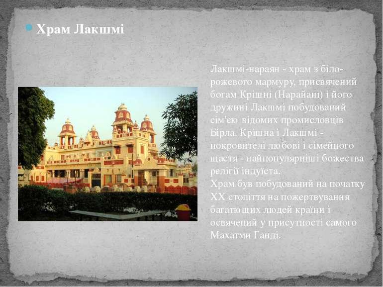 Храм Лакшмі Лакшмі-нараян- храм з біло-рожевого мармуру, присвячений богам К...