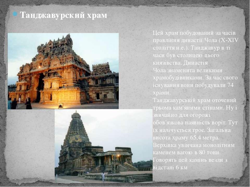 Танджавурский храм Цей храм побудований за часів правління династії Чола (X-X...