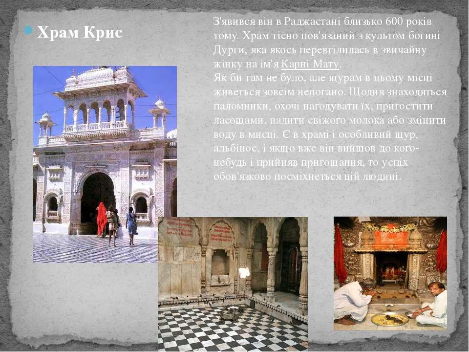 Храм Крис З'явився він в Раджастані близько 600 років тому. Храм тісно пов'яз...