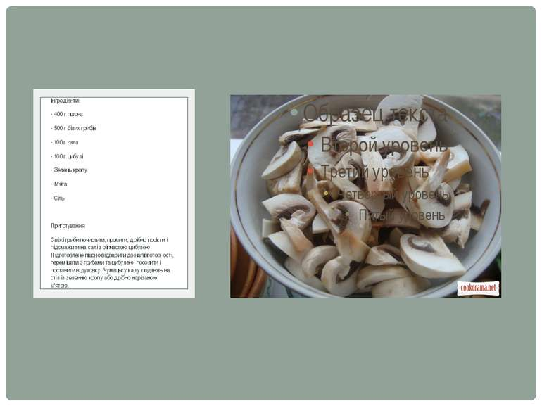 Інгредієнти: - 400 г пшона - 500 г білих грибів - 100 г сала - 100 г цибулі -...