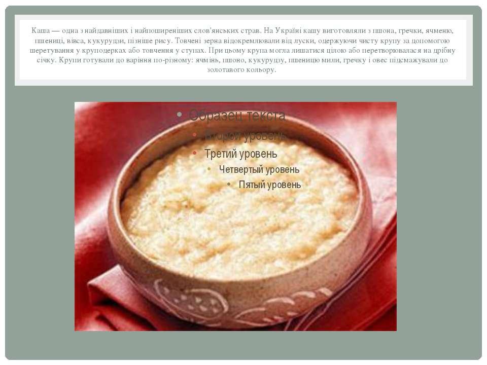 Каша — одна з найдавніших і найпоширеніших слов'янських страв. На Україні каш...