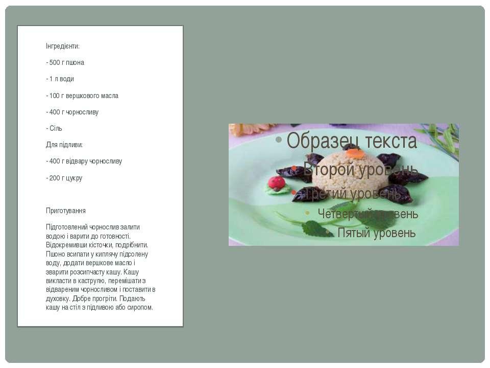 Інгредієнти: - 500 г пшона - 1 л води - 100 г вершкового масла - 400 г чорнос...