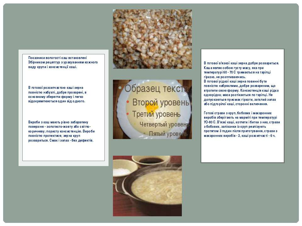 Вготової в'язкої каші зерна добре розвариться. Каша являє собою густу масу, ...