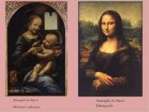 Леонардо да Вінчі Мадонна з квіткою Леонардо да Вінчі Джоконда