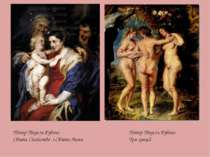 Пітер Пауель Рубенс Святе Сісейство і Свята Анна Пітер Пауель Рубенс Три грації