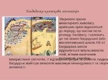 Багдадська книжкова мініатюра Збережені зразки мініатюрного живопису арабськи...