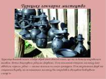 Турецьке гончарне мистецтво Кераміка виготовлялась з добре обробленої світлої...