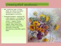 Станковий живопис Вид живопису, який об'єднує твори, що мають самостійне знач...