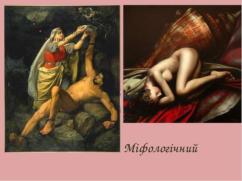 Міфологічний
