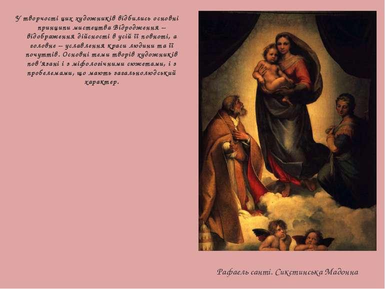 У творчості цих художників відбились основні принципи мистецтва Відродження –...