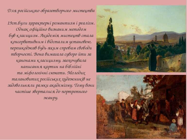 Для російського образотворчого мистецтва 19ст.булихарактерніромантизміреа...