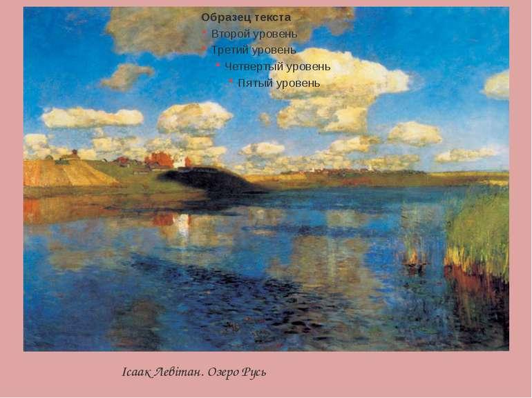 Ісаак Левітан. Озеро Русь