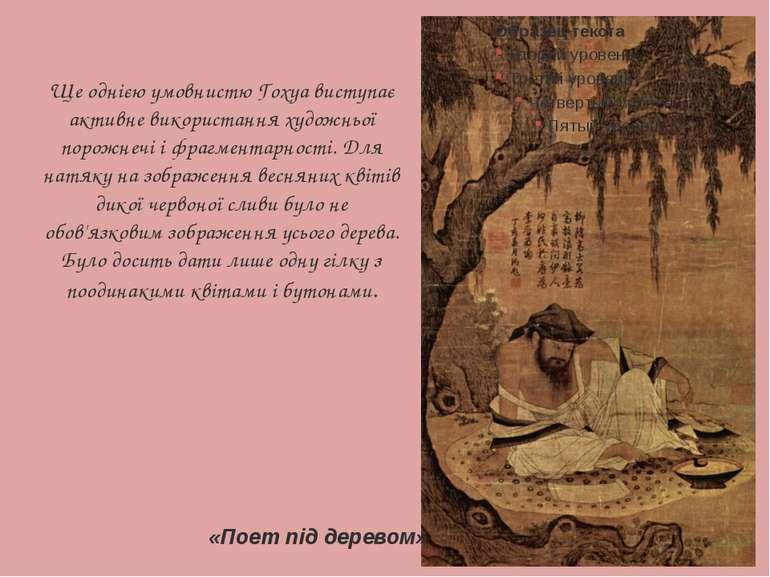 «Поет під деревом» Ще однією умовнистю Гохуа виступає активне використання ху...