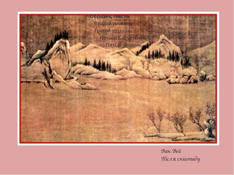 Ван Вей Після снігопаду