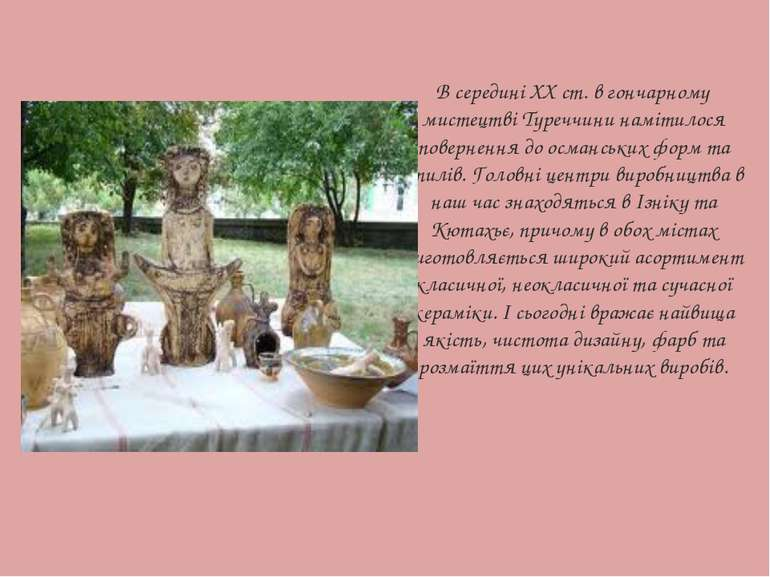 В середині ХХ ст. в гончарному мистецтві Туреччини намітилося повернення до о...