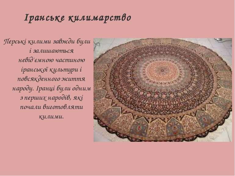 Іранське килимарство Перські килими завжди були і залишаються невід'ємною час...