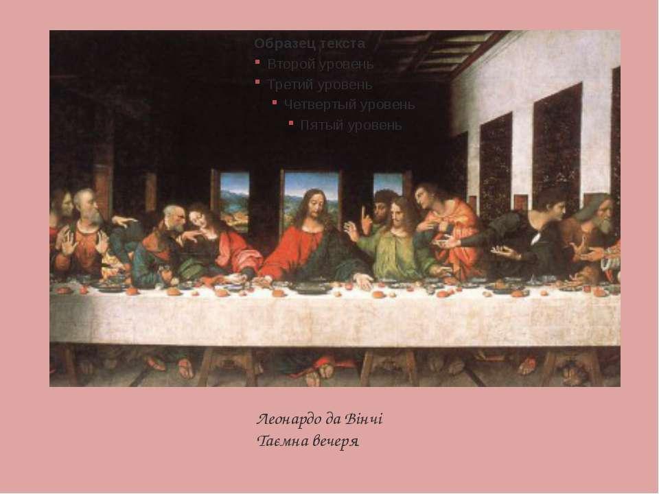 Леонардо да Вінчі Таємна вечеря