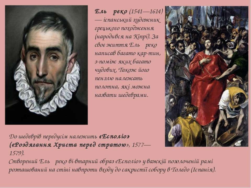 Ель Ґреко(1541—1614) — іспанський художник грецького походження (народився н...