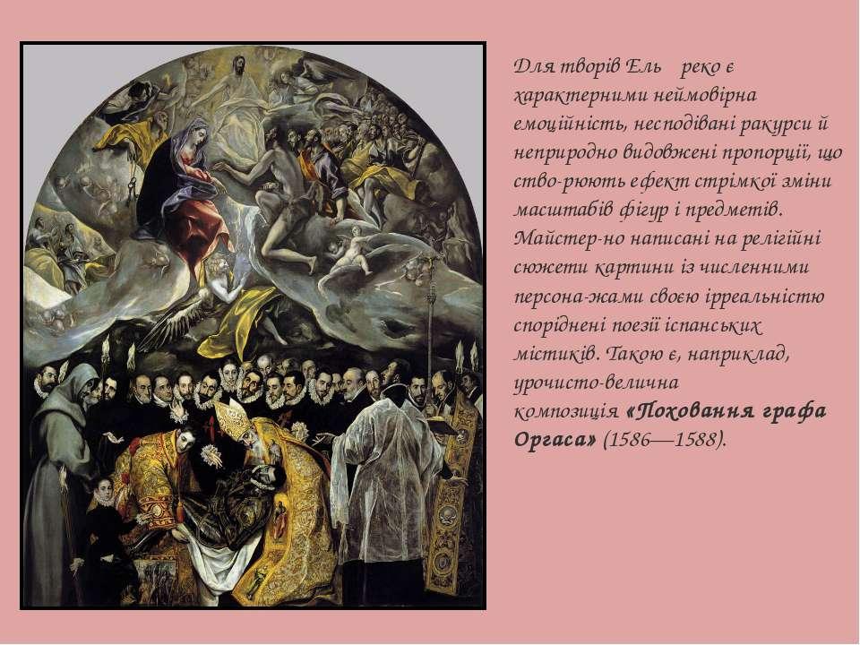 Для творів Ель Ґреко є характерними неймовірна емоційність, несподівані ракур...