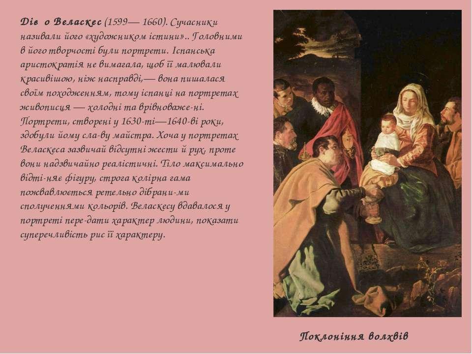 Дієґо Веласкес(1599— 1660). Сучасники називали його «художником істини».. Го...