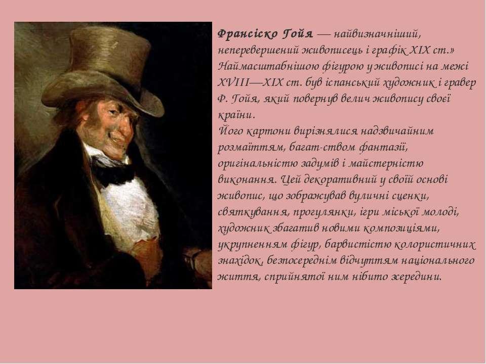 Франсіско Гойя — найвизначніший, неперевершений живописець і графік XIX ст.» ...
