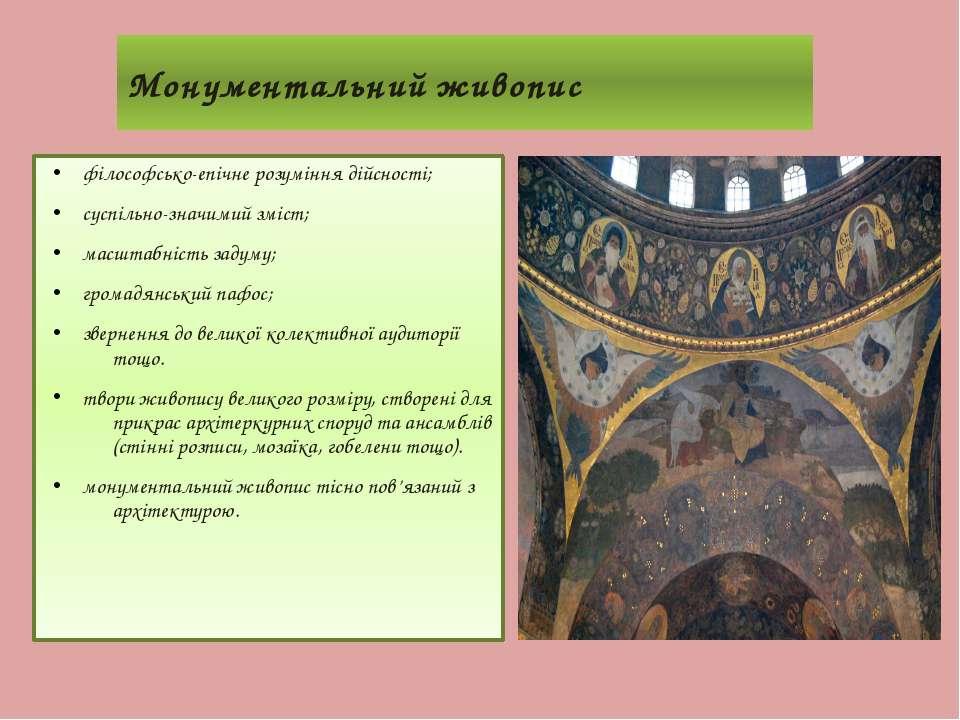 Монументальний живопис філософсько-епічне розуміння дійсності; суспільно-знач...