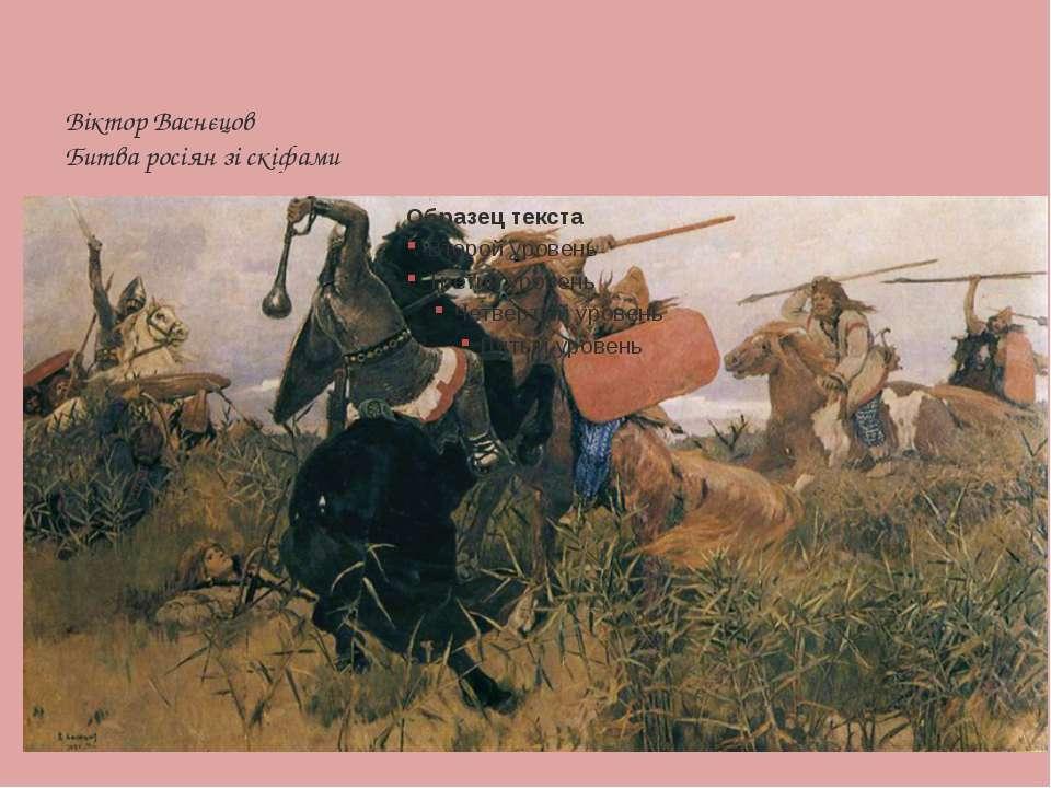 Віктор Васнєцов Битва росіян зі скіфами