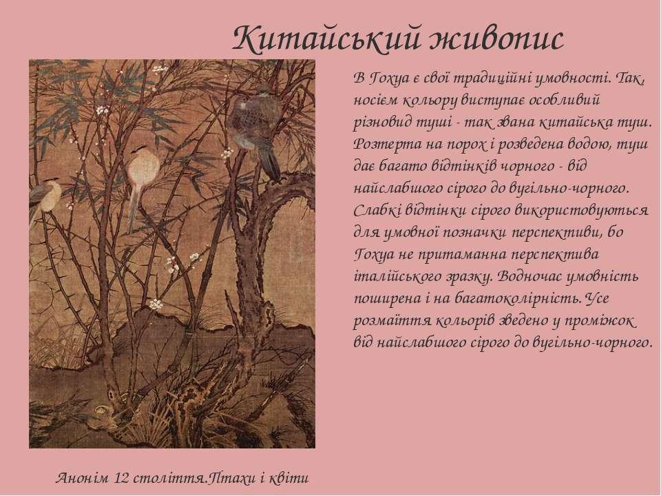 Китайський живопис Анонім 12 століття.Птахи і квіти В Гохуа є свої традиційн...