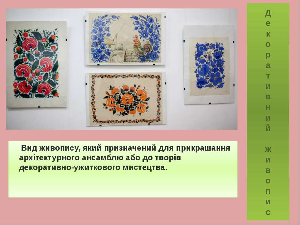 Д е к о р а т и в н и й ж и в о п и с Вид живопису, який призначений для прик...