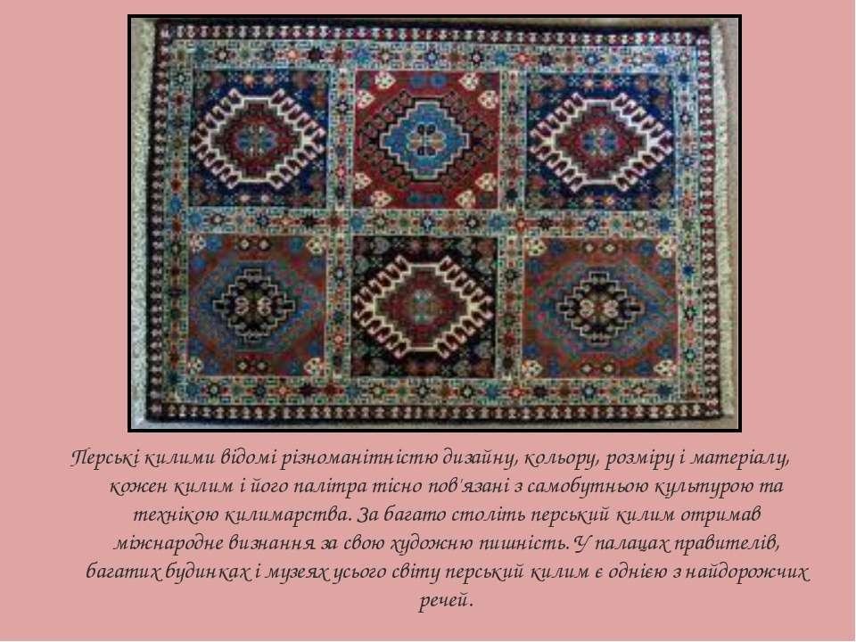 Перські килими відомі різноманітністю дизайну, кольору, розміру і матеріалу, ...